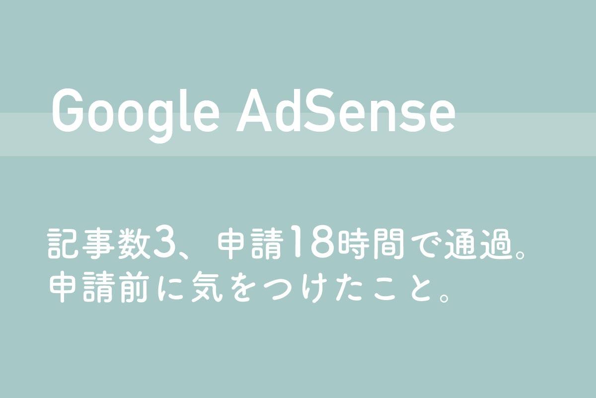 GoogleAdSenseの申請