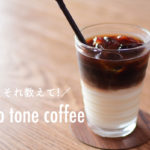 二層コーヒー