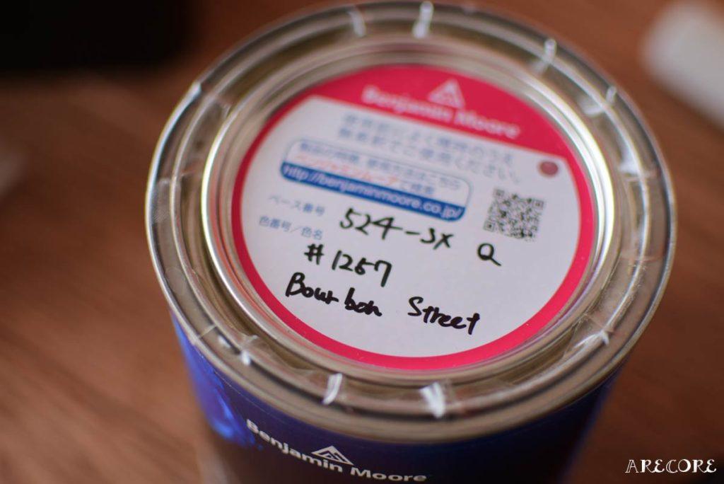 ベンジャミンムーアペンキ缶