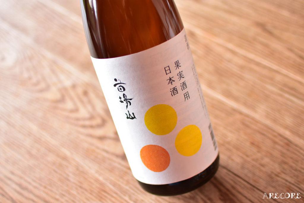 果実酒用の日本酒 『苗場山』